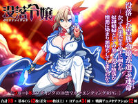 [ONEONE1] Botsuraku Reijou (Part 1/2)