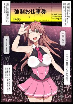 [Semakute Kurai (Kyouan)] Kyousei Oshigoto Ticket (Hoken no Kyoukasho Hen) (THE IDOLM@STER CINDERELLA GIRLS)