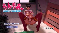 Free Hentai Doujinshi Gallery: [Edogawa Koubou] RanCheer Ranchiki Cheer-bu Katsudou Nikki