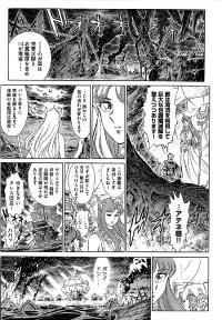 [Yosuteinu] The crysis of greece chapter 1-3 (FINAL)  - saint seiya