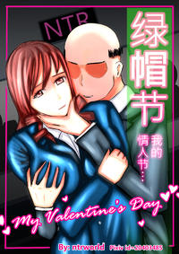 [ntrworld] Cuckold Day My Valentine's Day [Chinese]