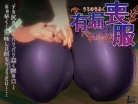 [Zensoku Punks] Uro no Mofuku