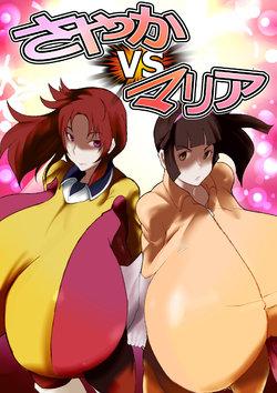 [Kyuusanpin (Kinkoumori)] Sayaka VS Maria
