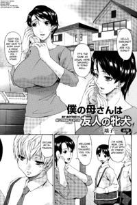 [Bai Asuka] Boku no Kaa-san wa Yuujin no Mesuinu Ch. 1 [English] [biribiri]