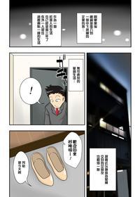[Freehand Tamashii] Aunt visiting nephew [Chinese] [某三人汉化组]