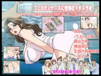 [Chikashitsu] Pheromone Nurse ni Seiteki na Itazura o