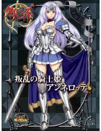 Queen's Blade Annelotte [ENG]