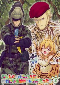 (C92) [nehze-club (Karamoneze)] If a Snake Friend appeared in Japari Park Instead 2 (Kemono Friends) [English] [napskamun]