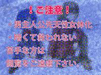 [Mirinreino] [Feminization] Painless ・ Children [Aragaki ♀ Arisato Comic Redraw]