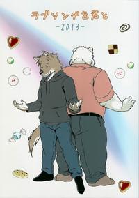 (Fur-st 5) [Garakuta ga Oka (Kumagaya Shin)] Love Song o Kimi to -2013- [English]