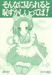 (C77) [Girigiri Nijiiro (Kamino Ryu-ya)] Sonna ni Mirareru to Hazukashiiba!! + Omake Bon (Various)