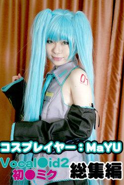 VOCALOID2 Hatsune Miku (Cosplayer-MaYU)