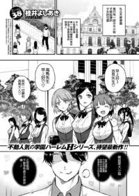 Free Hentai Manga Gallery [Katsurai Yoshiaki] Amatsuka Gakuen no Seikan Hoshuu (COMIC ExE 07) [Chinese] [空気系☆漢化] [Digital]