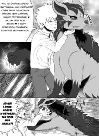[Goto-Beido] Guraena Kikoumono (Pokémon) [Russian]