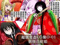 [Urasekai 2 (SPEC)] Super Hentai CG Shuu O-01 Youkai Hakuja Hime [Chinese] [不咕鸟汉化组] [Incomplete]