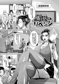 Free Hentai Manga Gallery [Ban Kazuyasu] Biyakude Revenge (COMIC EUROPA Vol. 10) [Chinese] [cqxl个人汉化] [Digital]