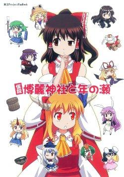 Free Hentai Non-H Gallery: (C79) [Haniwa no Demise (Haniwa)] Kasetsu Hakurei Jinja to Toshi no Se   Miko Miko Suika 10 (Touhou Project) [English] [Gaku Gaku Animal Land]