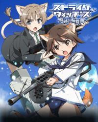 Strike Witches: Kiseki no Rondo & Strike Witches: Kiseki no Rondo Blitz Cards