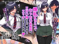 Free Hentai Artist CG Sets Gallery [Ayashii Saihai Ongakutai] Bocchi dakedo Bakunyuu K-Cup de Mucchiri Anzangata no Eroi Karada o Shita Oshiego to Ecchi Shimakuru Ohanashi