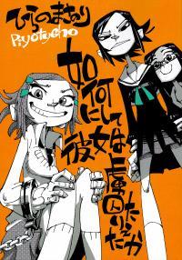 (C85) [BlackDwarf (Hirano Masanori)] Ika ni Shite Kanojo wa Ryoshuu-tari Eta ka