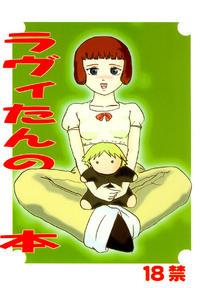 (C64) [Izumiya (Teshigotoya Yoshibee)] Lavie-tan no Hon | Lavie's Book (Last Exile) [English] [EHCOVE]