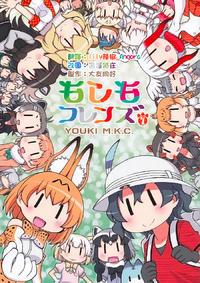 (SHT2017 Haru) [Youki M.K.C. (Youki Akira)] Moshimo Friends 1 (Kemono Friends) [Chinese] [大友同好会]