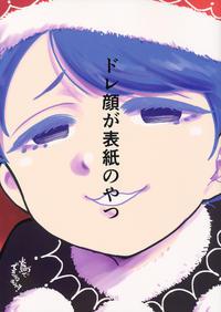(C93) [Hitori de Dekirumon! (Hitori)] Doregao ga Hyoushi no Yatsu (Touhou Project)