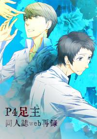 [Shikibu] 【P4 Adachi / MC】 Doujin Re-Record