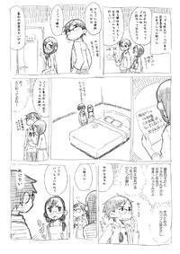 [鈴城芹]図書委員の小野くんと小見さん・リアル脱出ゲームの怪