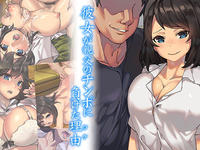 Free Hentai Artist CG Sets Gallery [Pine] Kanojo ga Oyaji no Chinpo ni Maketa Wake