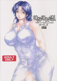 [Subesube 1kg (Narita Kyousha)] 9-ji kara 5-ji made no Koibito 4~5.9 Soushuuhen - NINE to FIVE LOVER