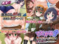 Free Hentai Artist CG Sets Gallery [Aria Corporation (Reishiki Aria)] Baishun TetoKaru - Otokonoko Futari o Okane de Shiriana Kanojo ni Shita Tokoro...