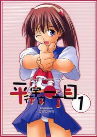 (CR31) [Konno Seisakubou (Konno Azure)] Heikou Uchuu Icchoume 1 (Narue no Sekai)