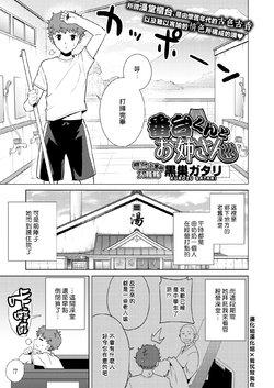 [Kurosu Gatari] Bandai-kun to Onee-san (COMIC HOTMILK 2020-08) [Chinese] [漢化組漢化組×我尻故我在] [Digital]