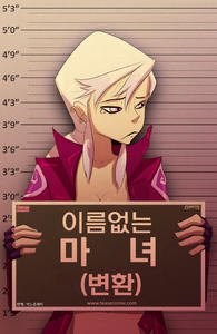 [Fixxxer] The Witch With no Name (Turn Into) | 이름 없는 마녀 (변환) (Ben 10) [Korean] [어느유게이]