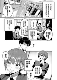 Free Hentai Manga Gallery [Jagayamatarawo] Akuma ga Boku o (COMIC Koh 2018-08) [Chinese] [這世界欠我一個學妹漢化] [Digital]