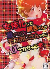 (C91) [Yawaraka midnight (Takui Aoto)] Nyotaika Shita Tsunayoshi-kun ga Teki Mafia no Mob Oji-san-tachi ni XX Sarechau Hon. (Katekyo Hitman REBORN!)