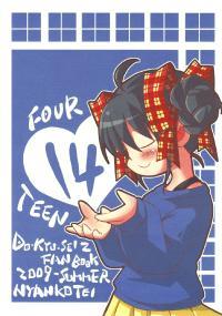(C76) [Nyankotei (Kurogane Gin)] 14 -Fourteen- (Doukyuusei 2)