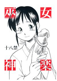 [Hinemosuan (Hinemosunotari)] Miko Kagura