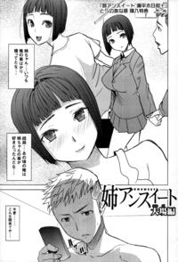 [Tanaka Aji] Ane Unsweet - Mihiragi Hiyori + Toranoana Preorder Bonus Leaflet