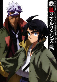 The Document of Mobile Suit Gundam Iron-Blooded Orphans 2