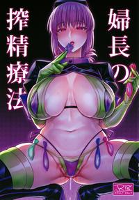 [COMEX (Zhen Lu)] Fuchou no Sakusei Ryouhou (Fate/Grand Order) [Chinese] [瓜皮汉化] [Digital]