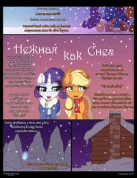 Soft as Snow by RatofDrawn (My Little Pony) [Russian]