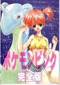 (C52) [Rainbow Force, Yuusei Honpo (Minakami Hiroki, Fujimoto Sei)] Pokemon Pink Kanzenban (Pokémon)
