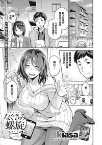Free Hentai Manga Gallery [kiasa] Nagusami Rasen (COMIC Megastore Alpha 2017-07) [Chinese] [不負責任個人漢化] [Digital]