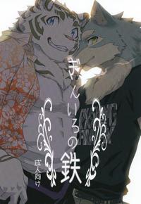 Free Hentai Doujinshi Gallery {hato] Gin Iro no Tetsou