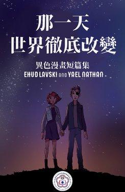 [Ehud Lavski & Yael Nathan] ELcomics | 異色漫畫短篇集 [Chinese][變態浣熊漢化組]