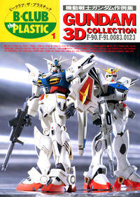 B-CLUB the PLASTIC 1 - MOBILE SUIT GUNDAM 3D COLLECTION