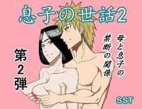 [SST] Musuko no Sewa 2