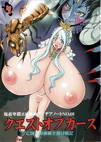 Free Hentai Doujinshi Gallery [Algolagnia (Mikoshiro Honnin)] Quest Of Curse